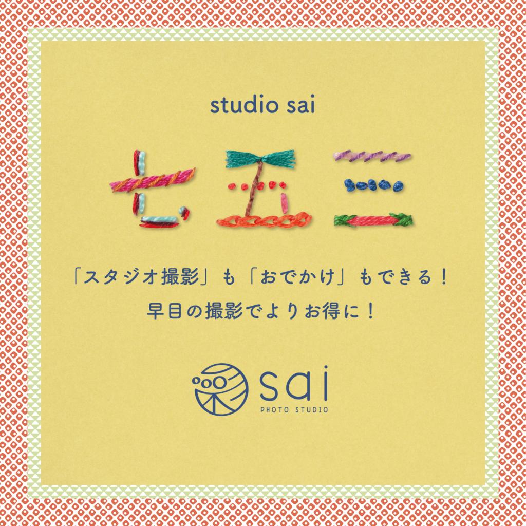 フォトスタジオ sai 岡崎 七五三について
